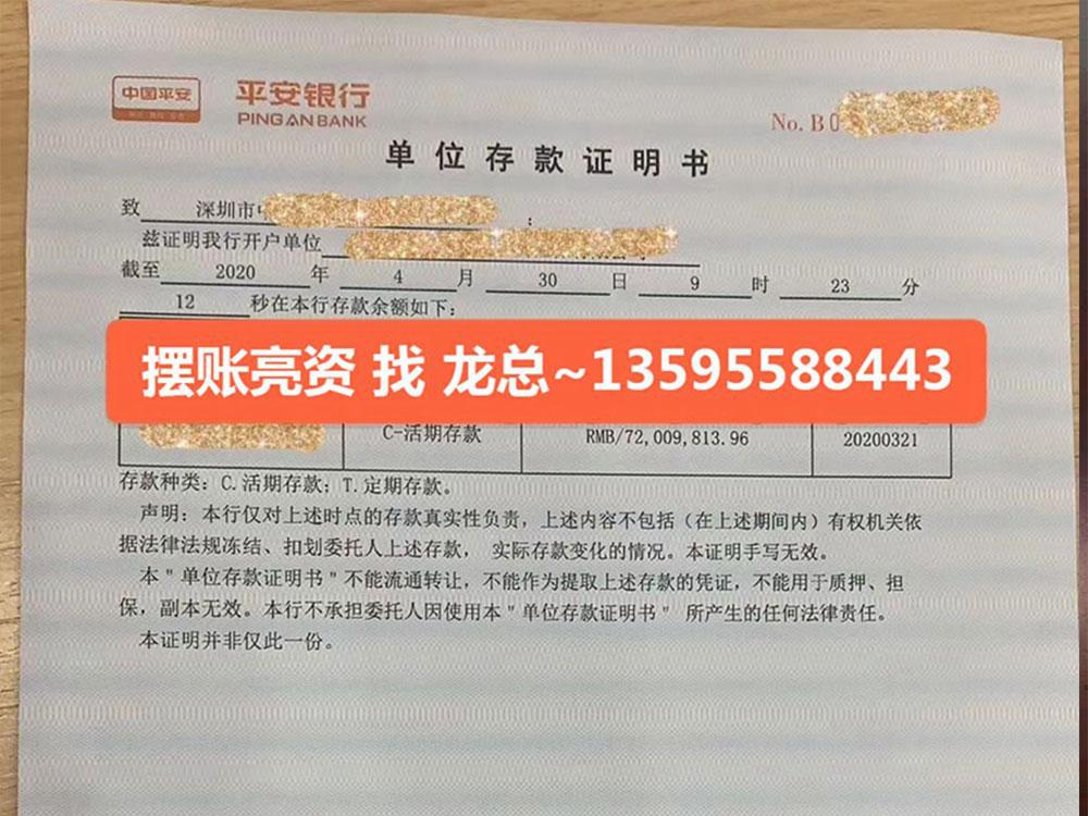 平安银行7200万单位存款证明书(资金证明)