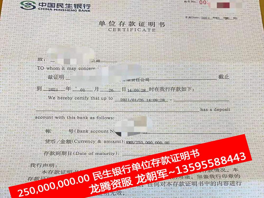2.5亿民生银行单位存款证明书