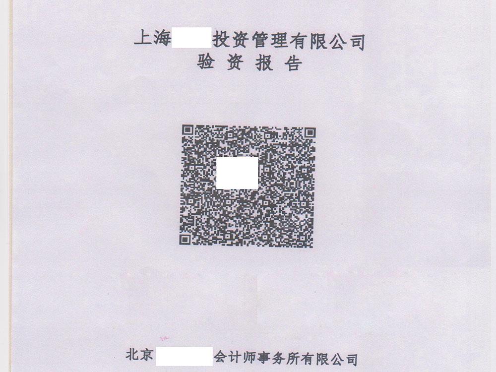 上海投资管理公司300万验资报告代办