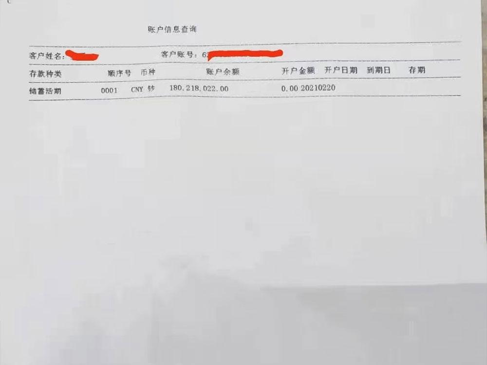 1.8亿浦发银行账户余额对账单