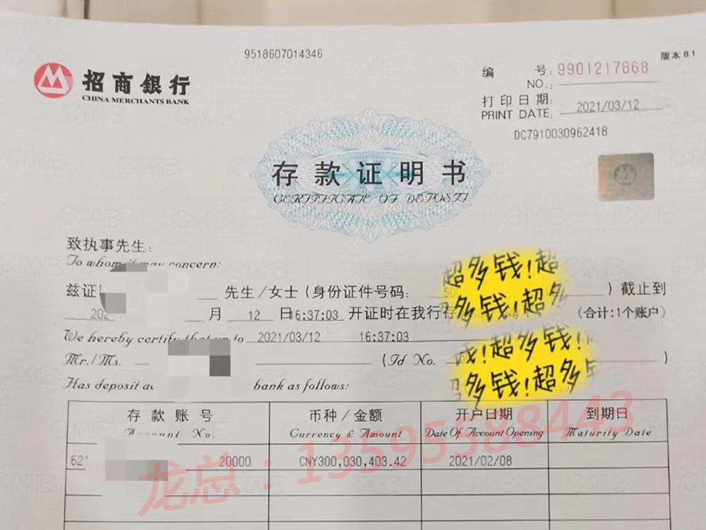 3亿招商银行存款证明书
