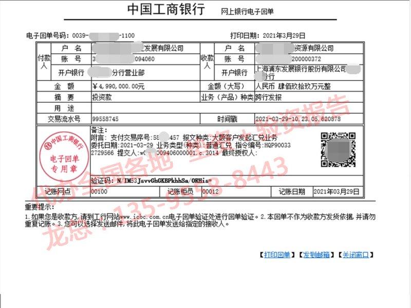 代办500万北京验资报告